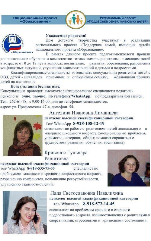 1 ПРОЕКТ консультанты, инф_result